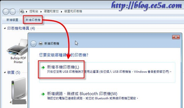 如何分享 Windows XP 的印表機給 Windows 7 使用